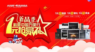 新品季,科恩在中国万里行,1元抢豪礼!