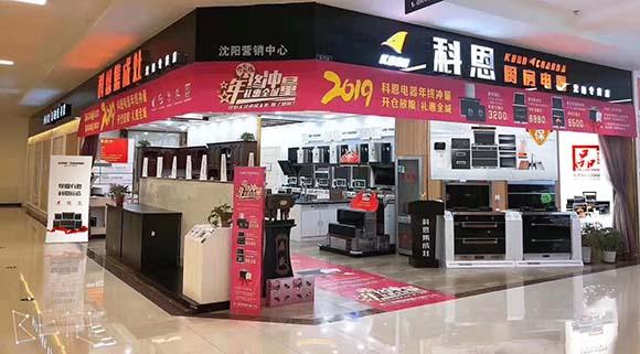 pk10彩票注册辽宁沈阳专卖店店面展示