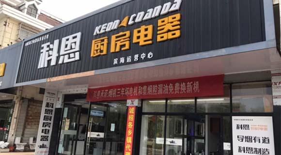 pk10彩票注册江苏滨海专卖店店面展示