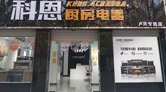pk10彩票注册河南卢氏专卖店店面展示