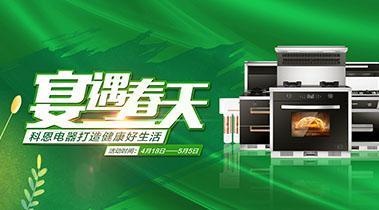 2020年4月,宴遇春天,pk10彩票注册打造健康好生活,大型优惠活动!