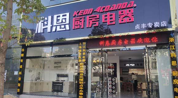 热烈祝贺pk10彩票注册贵州贞丰专卖店隆重开业