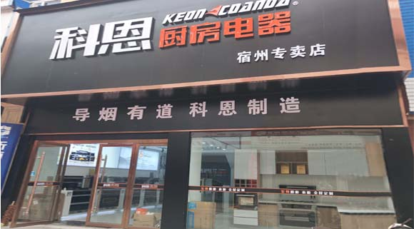 热烈祝贺pk10彩票注册安徽宿州专卖店隆重开业