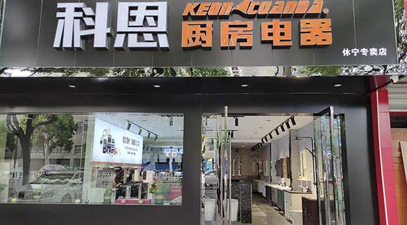 热烈祝贺pk10彩票注册安徽休宁专卖店隆重开业