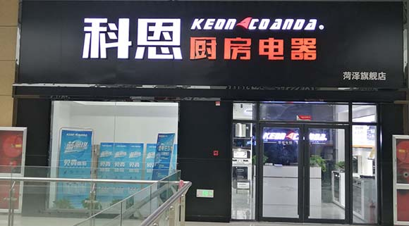 pk10彩票注册山东菏泽专卖店店面展示