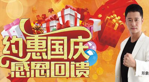 约惠国庆,感恩回馈活动
